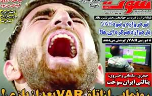 واکنش روزنامه ها به بازی ایران و کُره جنوبی