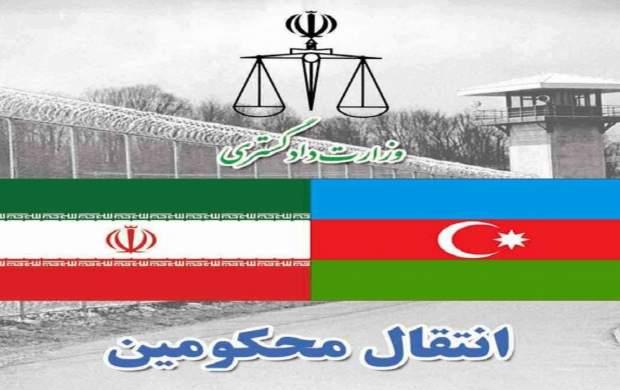 انتقال محکوم ایرانی از جمهوری آذربایجان به کشور