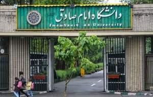 چه کسانی از دانشگاه امام صادق(ع) راهی دولت شدند؟