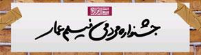 ششمین جشنواره مردمی فیلم عمار