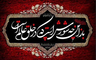 حسینیه جهان نیوز
